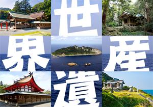 世界遺産・沖ノ島と関連遺産群特集