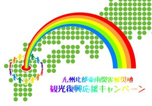 九州北部豪雨被災地復興応援キャンペーン