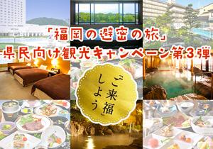 「福岡の避密の旅」県民向け観光ャンペーン第三弾